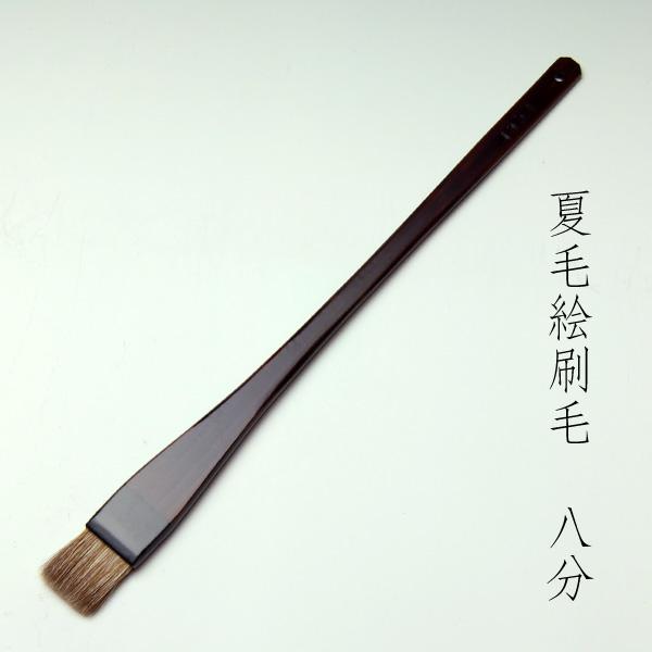 夏毛絵刷毛(8分) 清晨堂製