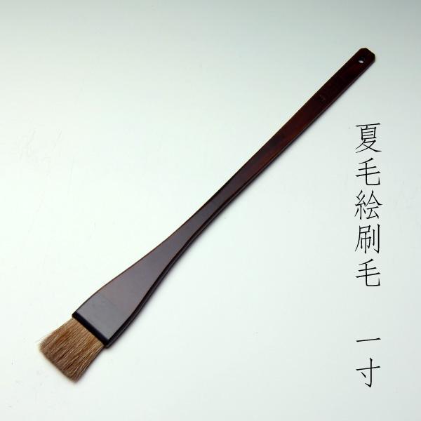 夏毛絵刷毛(5寸) 清晨堂製