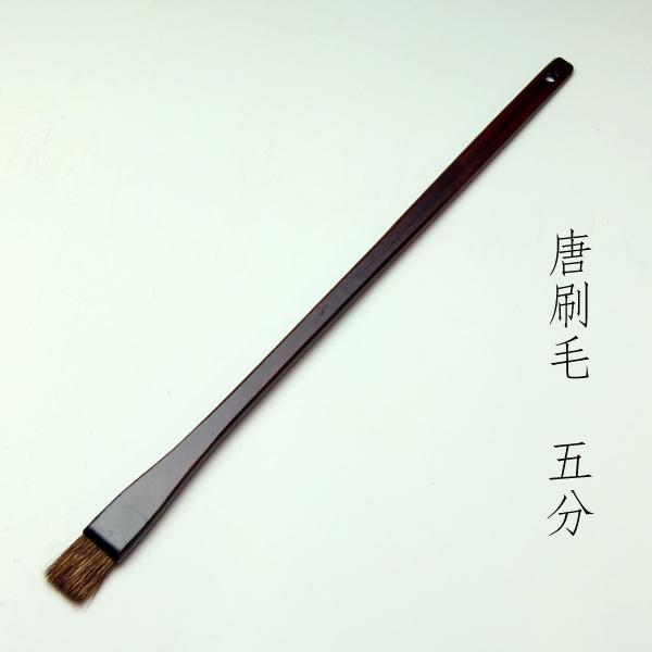 唐刷毛(5分) 清晨堂製