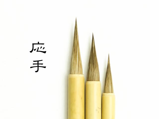 応手 (線描・彩色) 清晨堂製