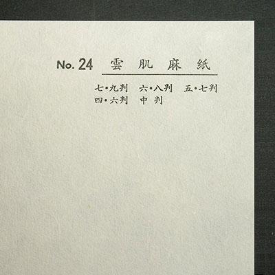 雲肌麻紙3×6耳付(生)