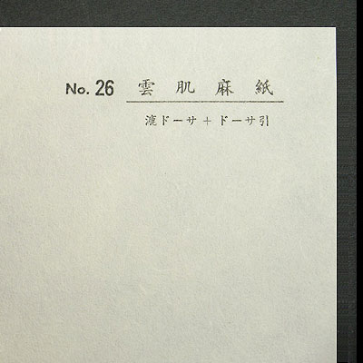 雲肌麻紙5×7(ドーサ引)