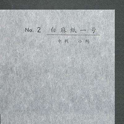 白麻紙 一号 3x6尺判 (生)