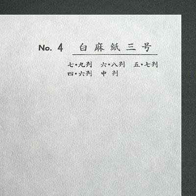 白麻紙 三号 3x6尺判 (生)