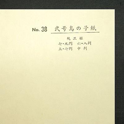 2号鳥の子紙  3×6