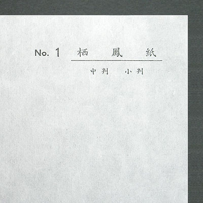 栖鳳紙 3×6尺(97×188cm)