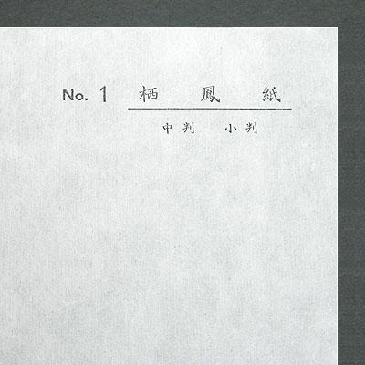 栖鳳紙 3x6尺判
