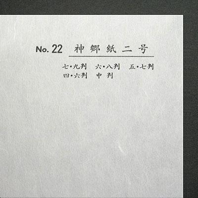 神郷紙 二号 3x6尺判