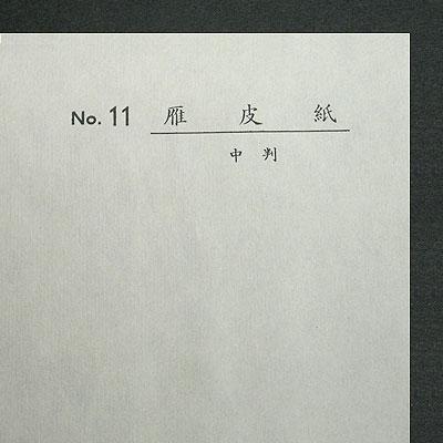雁皮紙 3×6判