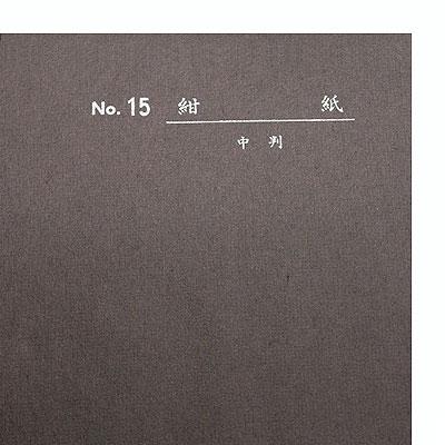 紺紙 3×6判