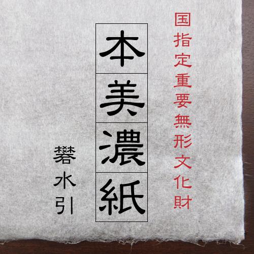 本美濃紙  ドーサ引  2×3判 *国指定重要無形文化財