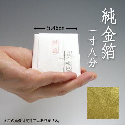 気軽に使える1/4サイズ 純金箔 1寸8分(50枚入)