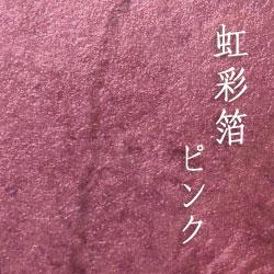虹彩箔 ピンク 10枚入