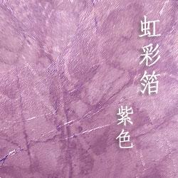 虹彩箔 紫色 10枚入