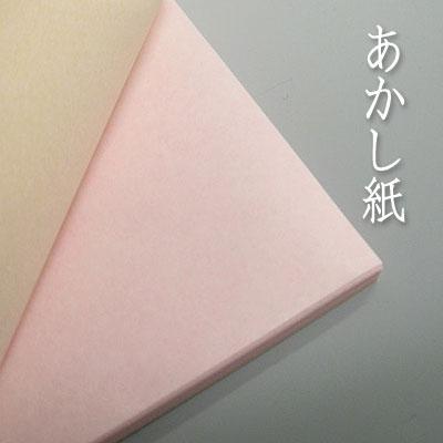 あかし紙(ロウ引き) 50枚