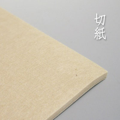 切紙 小(11.6×11.6cm) 50枚