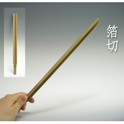 箔切(竹刀)