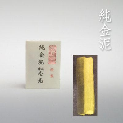 特製 純金泥1g