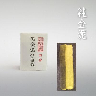 特製 純金泥0.4g
