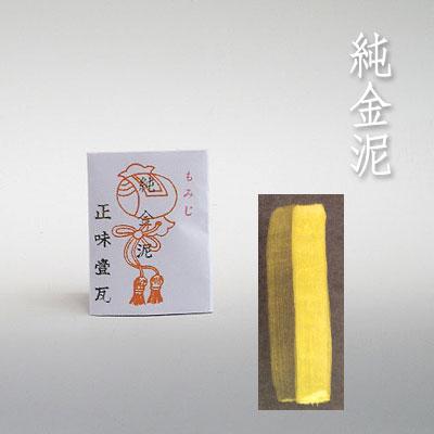 もみじ 純金泥1g