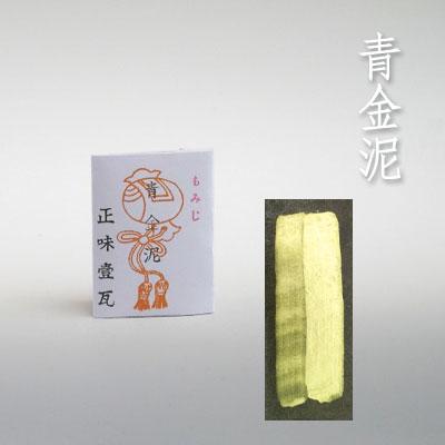 もみじ 青金泥1g