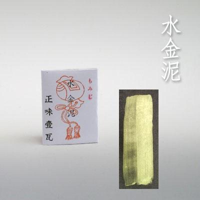 もみじ 水金泥1g