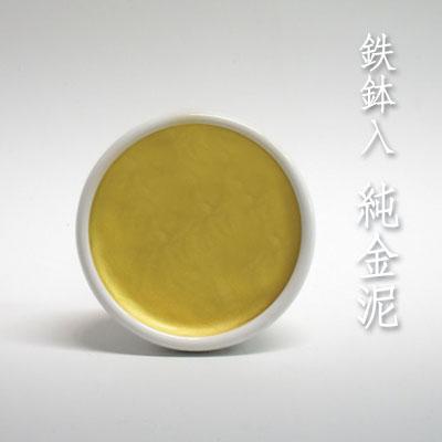 鉄鉢入り純金泥 0.4g