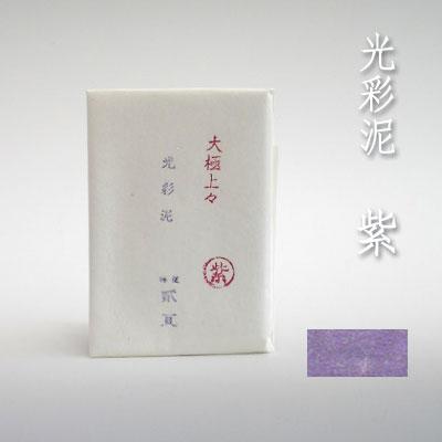 光彩泥 紫 2g
