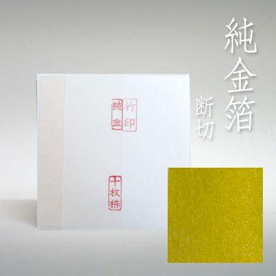 純金箔【竹印】3寸6分角(断切) 10枚包