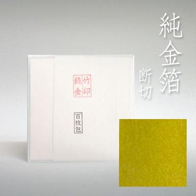 純金箔【竹印】3寸6分角(断切) 100枚包