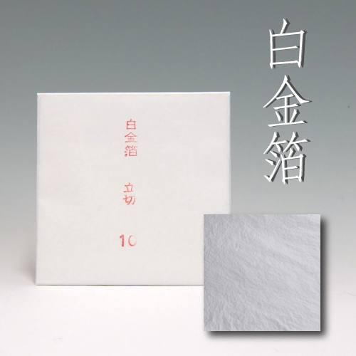 【新春SALE】 白金箔