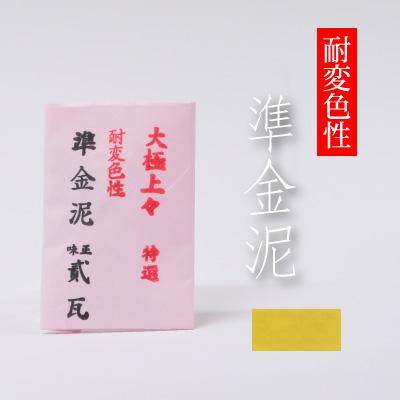 【耐変色性】紫磨 準金泥 2g (真鍮泥)