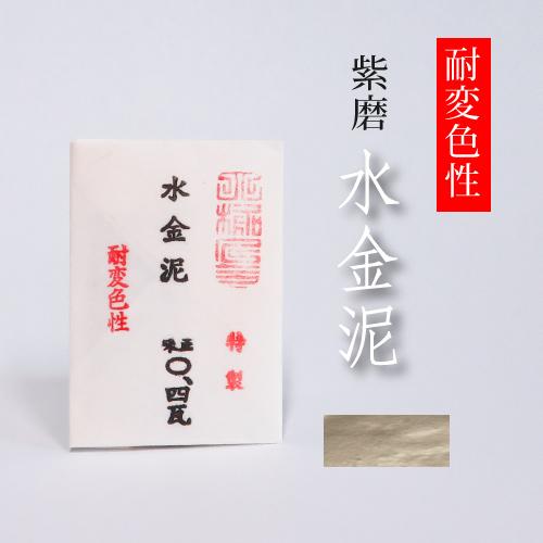 【耐変色性】紫磨 水金泥 0.4g