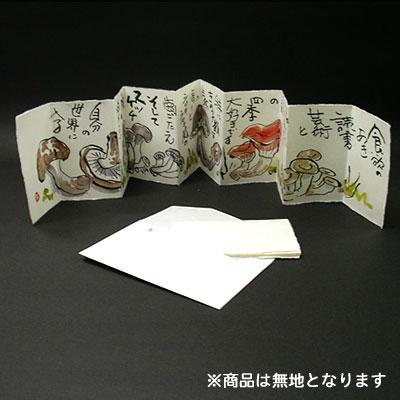 十連綴り 耳付和紙カード