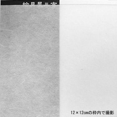 神郷紙1号 3×6尺(97×188cm)