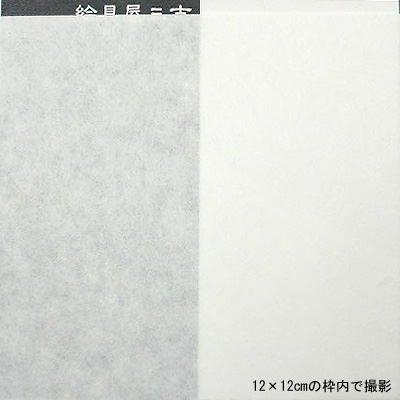 【因州和紙】 白麻紙 「游芸」  F8 (45.5×38cm 50枚入)