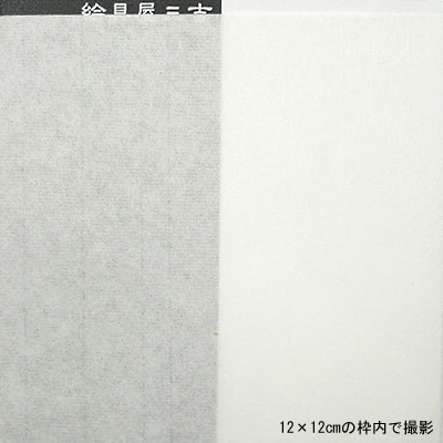 水墨画稽古用紙 竹入 鞍馬 F5 (35×27cm 100枚入)