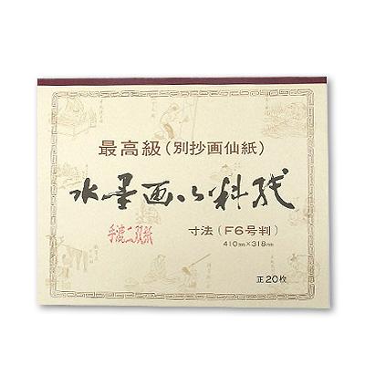 [水墨画御料紙] 手漉二双紙 F6判 (20枚綴り)