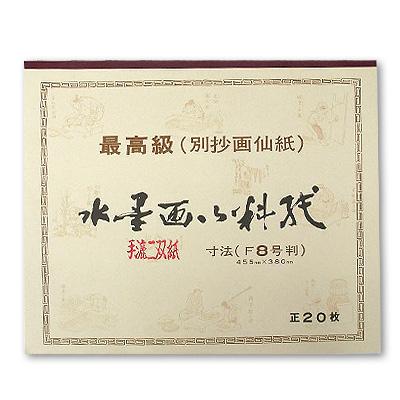 [水墨画御料紙] 手漉二双紙 F8判 (20枚綴り)