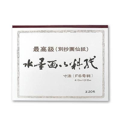 [水墨画御料紙] 別抄画仙紙 F6判 (20枚綴り)