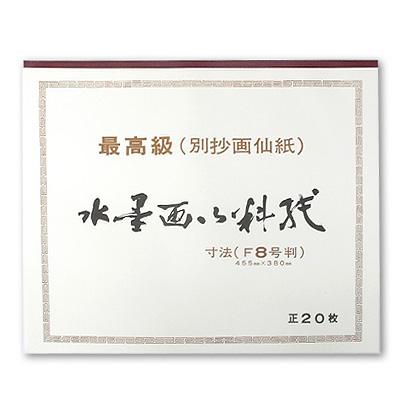 [水墨画御料紙] 別抄画仙紙 F8判 (20枚綴り)