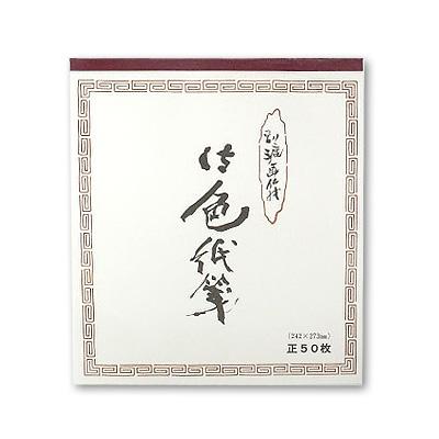 [水墨画御料紙] 別抄画仙紙 御色紙箋 (50枚綴り)