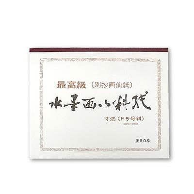 [水墨画御料紙] 別抄画仙紙 F5判 (50枚綴り)