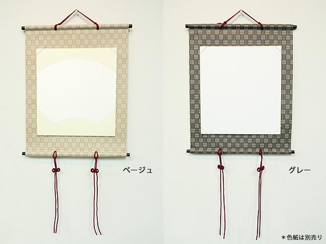 【色紙掛け】大色紙サイズ用タペストリー