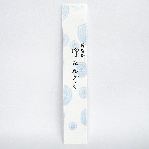 練習用 並巾短冊帖(15枚綴り)