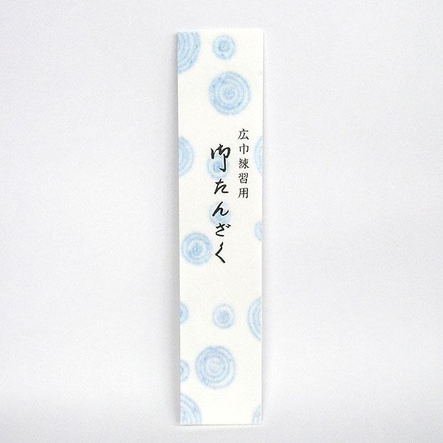 練習用 広巾短冊帖(15枚綴り)