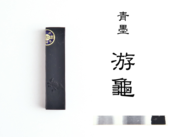 [三吉特製] 游龜 (青墨/1丁型/平成8年製)