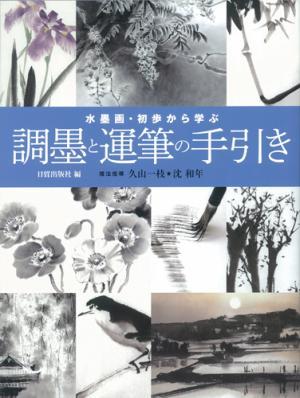 水墨画・初歩から学ぶ 『調墨と運筆の手引き』 日貿出版社(編)