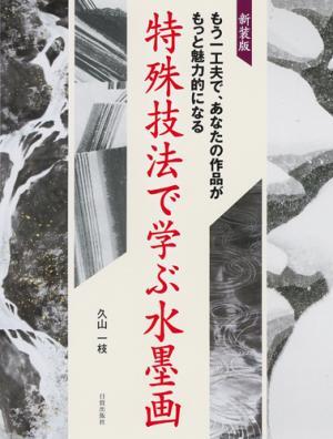 【新装版】特殊技法で学ぶ水墨画 久山一枝 著