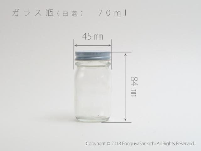 ガラス瓶(白蓋)70ml